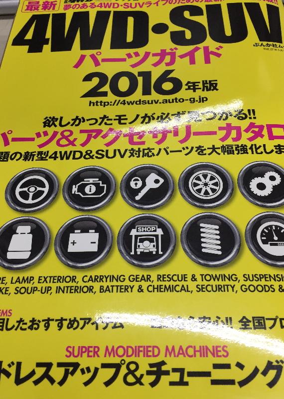 4WD・SUVパーツガイド2016
